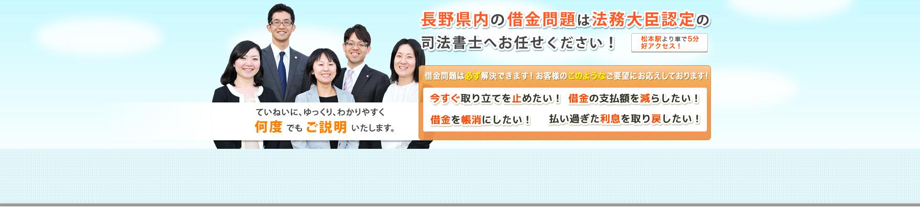 長野県内の借金問題は法務大臣認定の司法書士へお任せください!