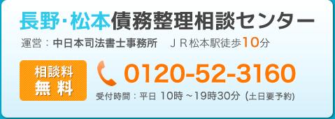 長野・松本債務整理相談センター