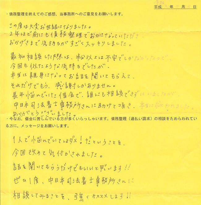 20190809甕智華お客様の声