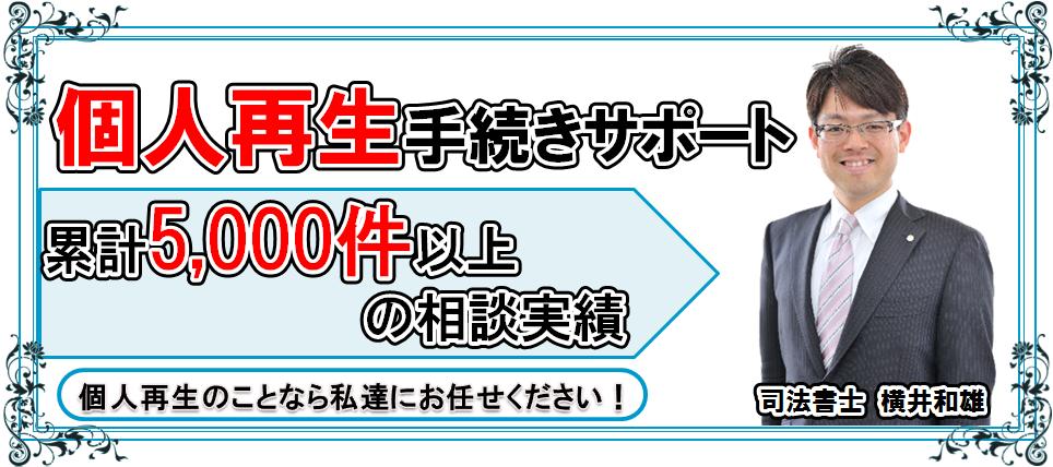 松本で個人再生手続きのご相談なら個人再生の解決実績が豊富な長野・松本債務整理相談センターへ