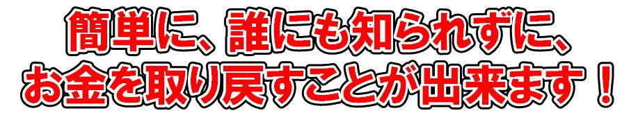 過払い金のバナー(中日本SO)