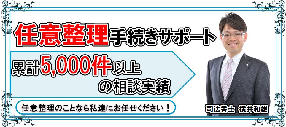 松本で任意整理手続きのご相談なら任意整理の解決実績が豊富な長野・松本債務整理相談センターへ
