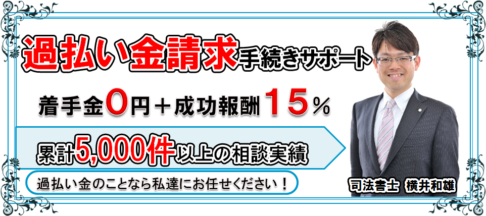 松本で過払い金請求手続きのご相談なら過払い金返還請求の解決実績が豊富な長野・松本債務整理相談センターへ