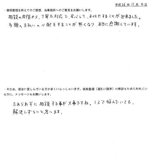 nakaniokyakusama3